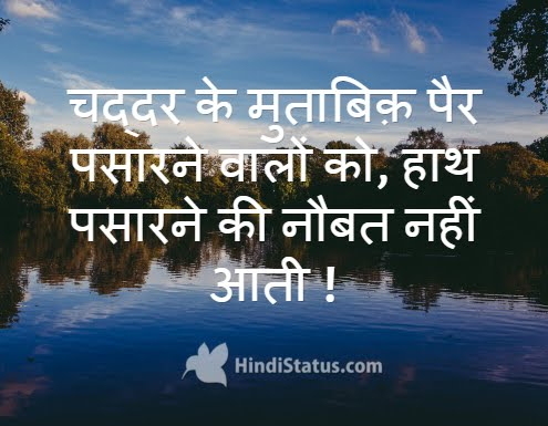 Hindi Quote - HindiStatus