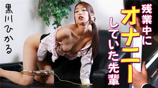 HEYZO 1332 残業中にオナニーしていた先輩 – 黒川ひかる R2JAV Free Jav Download FHD HD MKV WMV MP4 AVI DVDISO BDISO BDRIP DVDRIP SD PORN VIDEO FULL PPV Rar Raw Zip Dl Online Nyaa Torrent Rapidgator Uploadable Datafile Uploaded Turbobit Depositfiles Nitroflare Filejoker Keep2share、有修正、無修正、無料ダウンロード