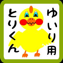 Lovely chick sticker for yuiri