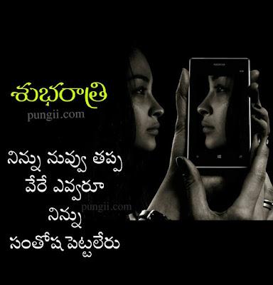 Good Night Messages In Telugu Images గుడ్ నైట్ మెసేజెస్ తెలుగు ఇమేజెస్