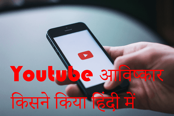 youtube-ka-aviskar-kisne-ki