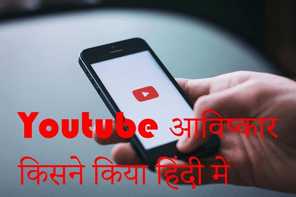 Youtube का आविष्कार किसने किया?
