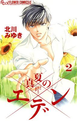 [Manga] 真夏のエデン 第01-02巻 [Manatsu no Eden Vol 01-02] Raw Download