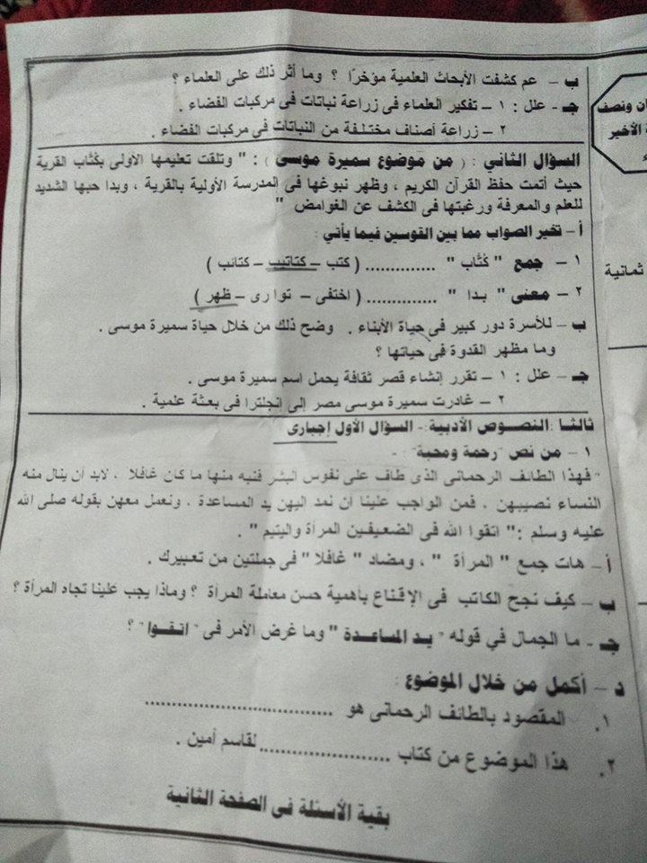 تجميع امتحانات اللغة العربية والدين للصف الثالث الاعدادي ترم أول.. محافظات 2019  4