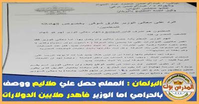 البرلمان : المعلم حصل علي ملاليم ووصف بالحرامي اما الوزير فأهدر ملايين الدولارات . التفاصيل من هنا