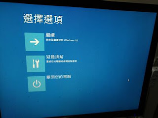 微軟windows 10救援