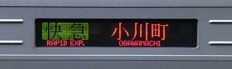 快速急行 小川町行き 30000系