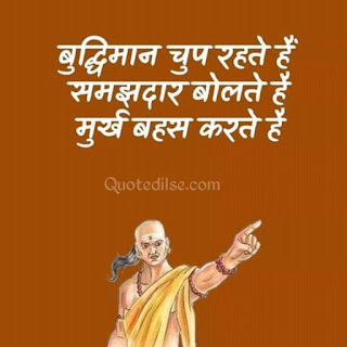 chanakya niti for motivation