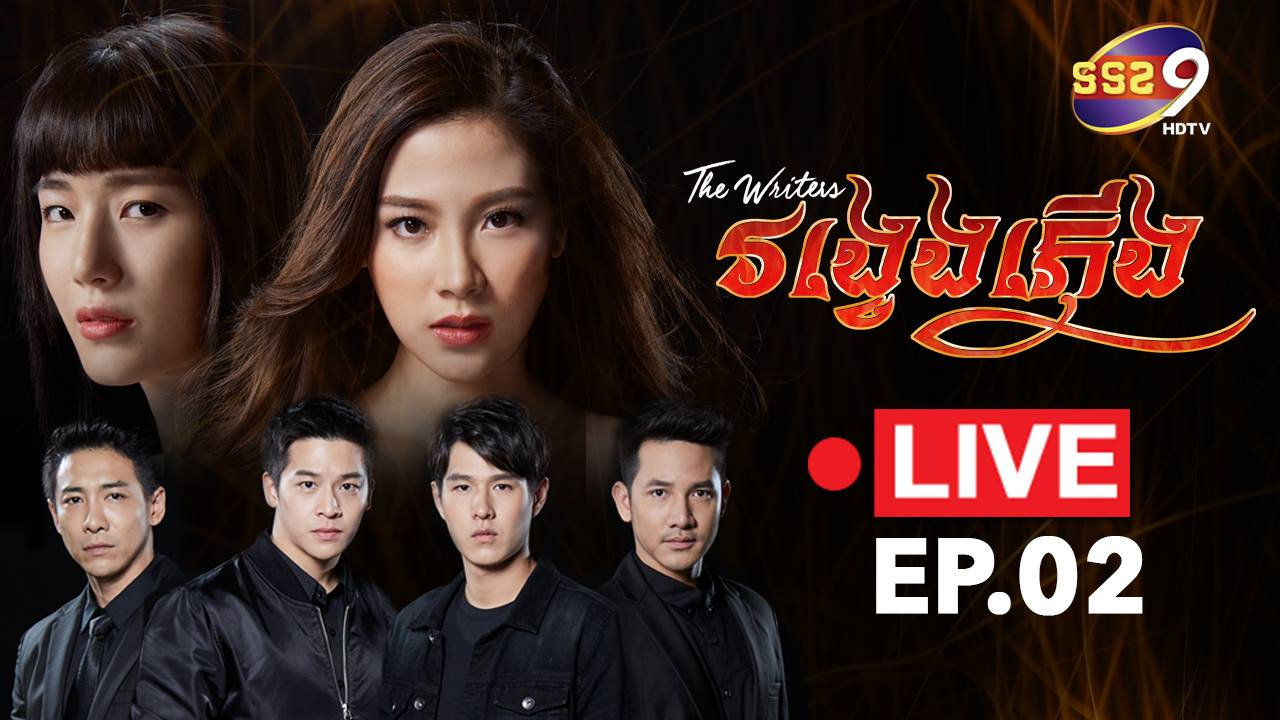 Vong Veng Plerng [1-2 EP-ON AIR]