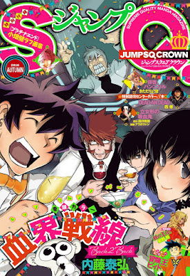 JUMP SQ CROWN 2016 Autumn zip online dl and discussion