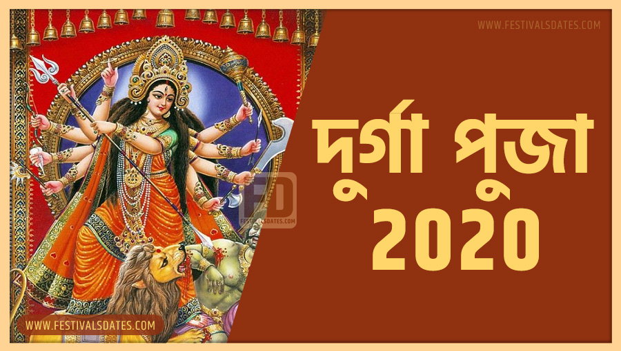 2020 Durga Puja Schedules, 2020 Durgotsav Date Time