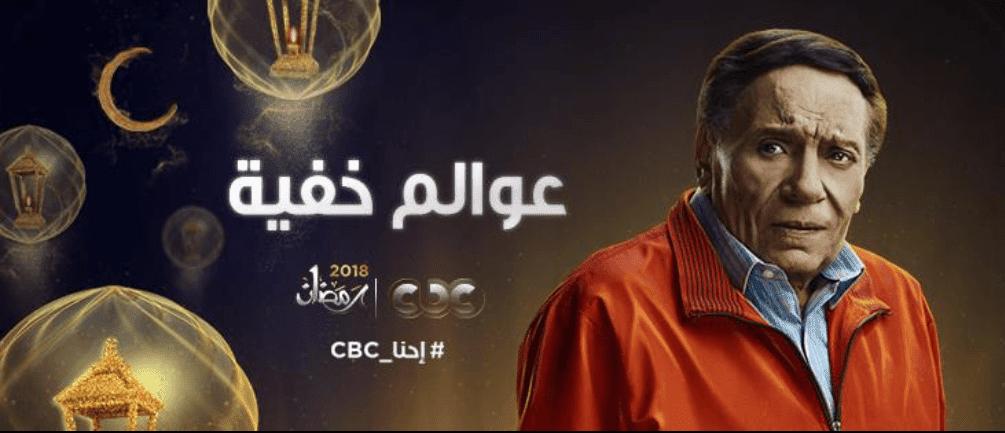 مواعيد عرض واعادة مسلسل عوالم خفية عادل امام – رمضان 2018