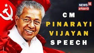 Kerala CM Pinarayi Vijayan Speech at 'State Autonomy Conference'