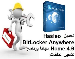 bitlocker windows 7 تحميل