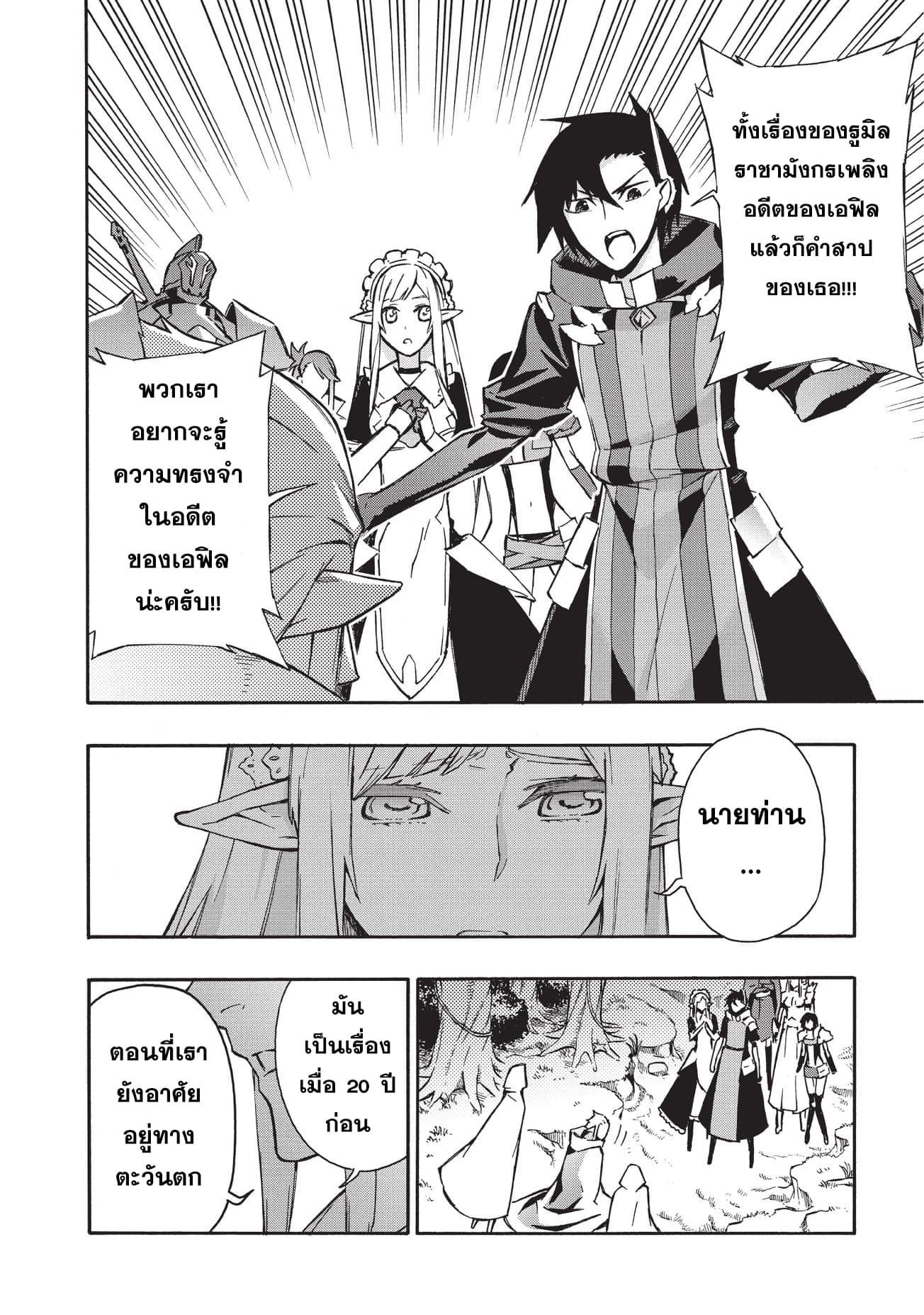 อ่านการ์ตูน Kuro no Shoukanshi ตอนที่ 29 หน้าที่ 13