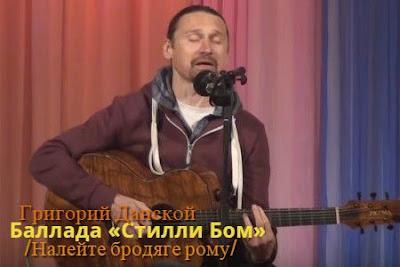 Григорий Данской. Баллада под гитару «Налейте бродяге рому»