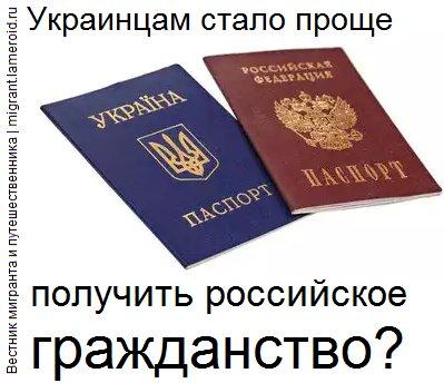 Гражданам Украины упростили получение российского гражданства?