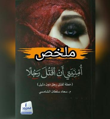 ملخص رواية أمنيتي أن أقتل رجلا ( خطة لقتل رجل دون دليل ) | سعاد سلطان الشامسي