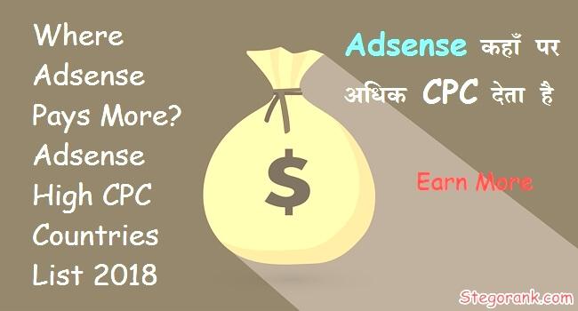 Where Adsense Pays More? Adsense High CPC Countries List 2018