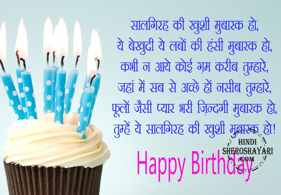 salgirh ki khushi birthday shayari for friend hindi