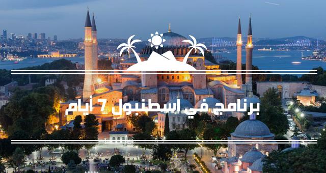 عرض سفر الى تركيا اسطنبول في إجازة منتصف الفصل الأول لمدة أسبوع %25D8%25AC%25D8%25AF%25D9%2588%25D9%2584%2B%25D8%25B3%25D9%258A%25D8%25A7%25D8%25AD%25D9%258A%2B%25D9%2584%25D9%2585%25D8%25AF%25D8%25A9%2B%25D8%25A7%25D8%25B3%25D8%25A8%25D9%2588%25D8%25B9