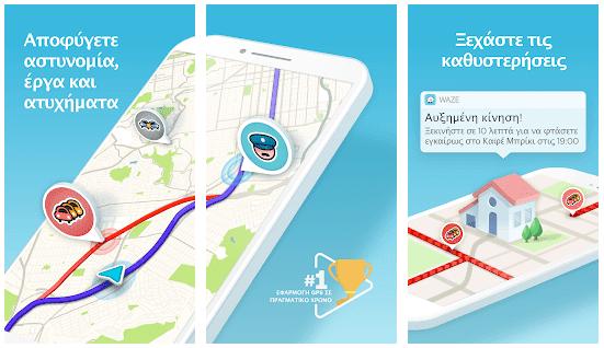 Waze - Το καλύτερο δωρεάν GPS με ζωντανή ενημέρωση για αποφυγή κίνησης, αστυνομία και ατυχήματα