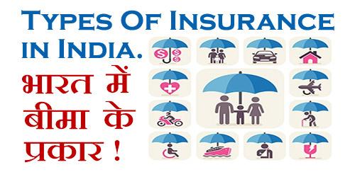 Types of Insurance in India in Hindi | ये हैं भारत में ...