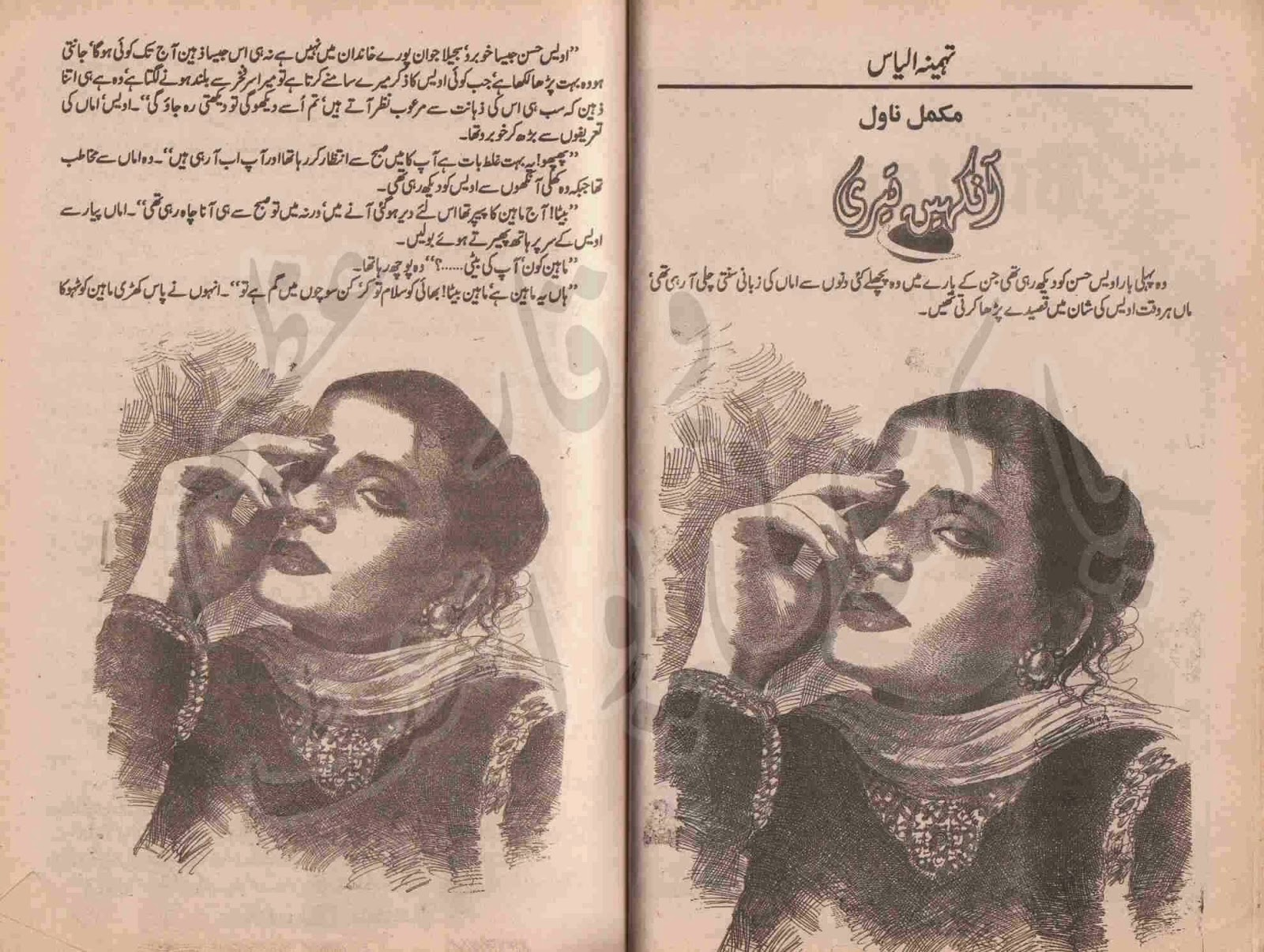 Kitab Dost: Aankhain teri novel by Tehmina Ilyas Online Reading