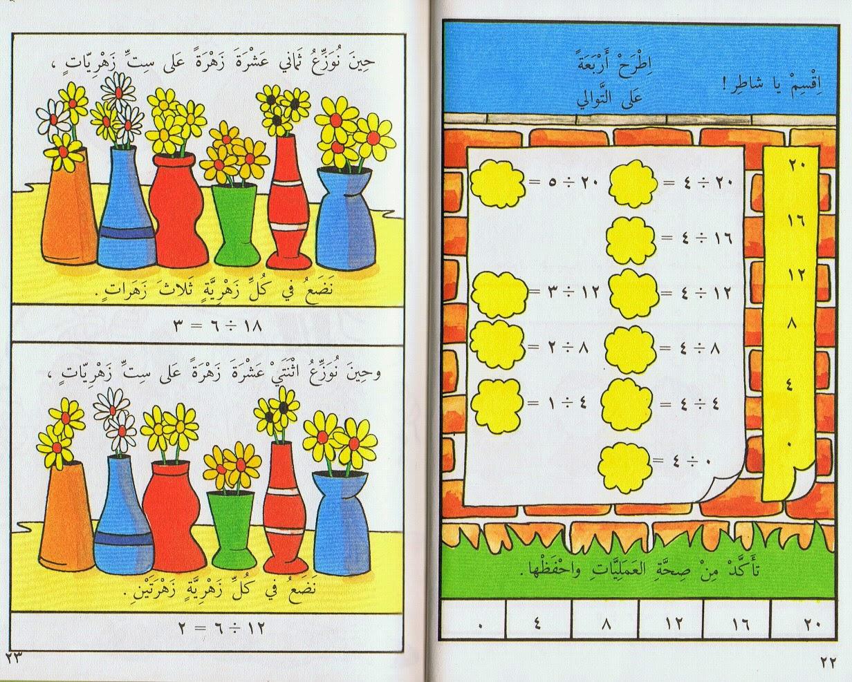 كتاب تعليم القسمة لأطفال الصف الثالث بالألوان الطبيعية 2015 CCI05062012_00041.jp