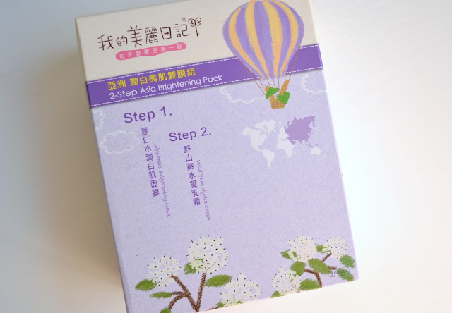 My Beauty Diary Asia 2 Step Brightening Pack Review