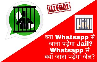 क्या Whatsapp से जाना पड़ेगा Jail?Whatsapp से क्यों जाना पड़ेगा जेल?