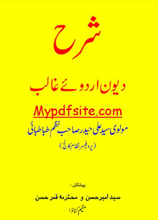Sharah Dewan Urdu e Ghalib