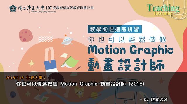 20181116 中正大學:你也可以輕鬆做個 Motion Graphic 動畫設計師 (2018)