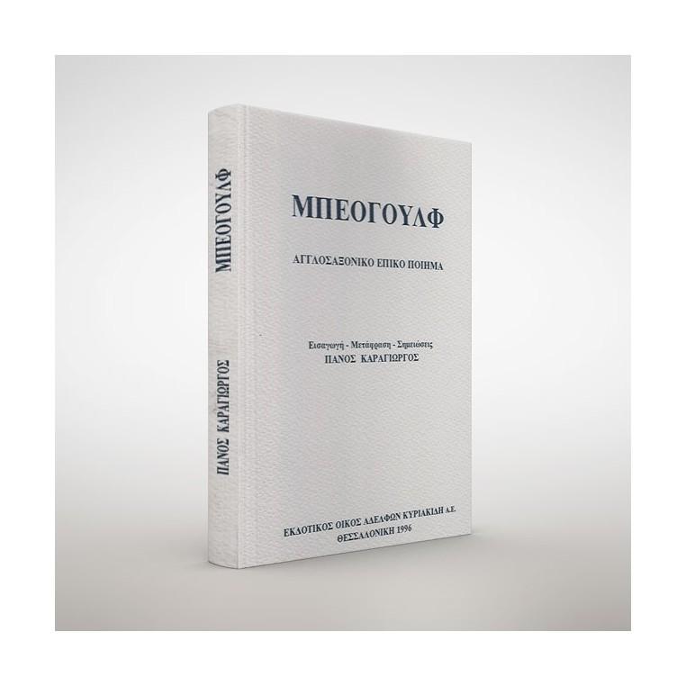 Το βιβλίο »Μπέογουλφ» μπορείτε να το βρείτε εδώ 7e5bb5cb40a