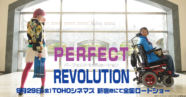 Sinopsis Film Jepang: Perfect Revolution / Pafekkuto Reboryushion
