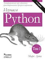 1-й том 5-го издания книги Марка Лутца «Изучаем Python»