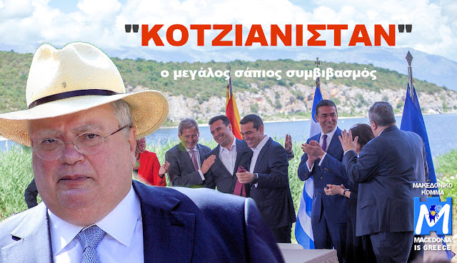 ''ΚΟΤΖΙΑΝΙΣΤΑΝ''... Ο μεγάλος σάπιος συμβιβασμός - ''Φύλλο και φτερό'' η επιχειρηματολογία του Υπουργού Εξωτερικών