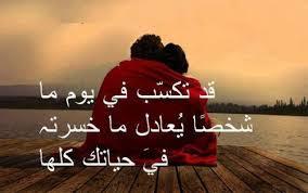 حبيبى عوضنى عن كل شى خسرتو