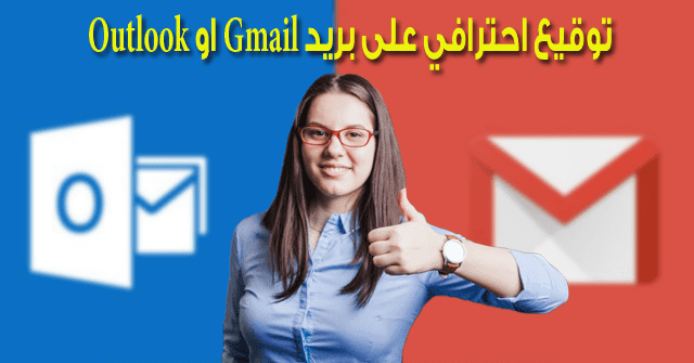 اسهل طريقة لتصميم توقيع احترافي على بريد Gmail او Outlook