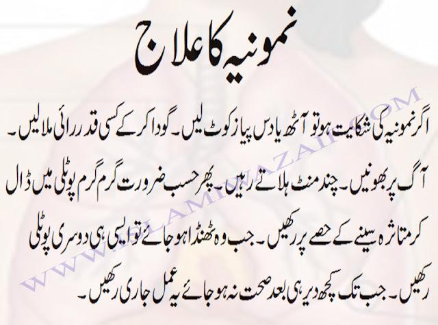pneumonia ka ilaj in urdu