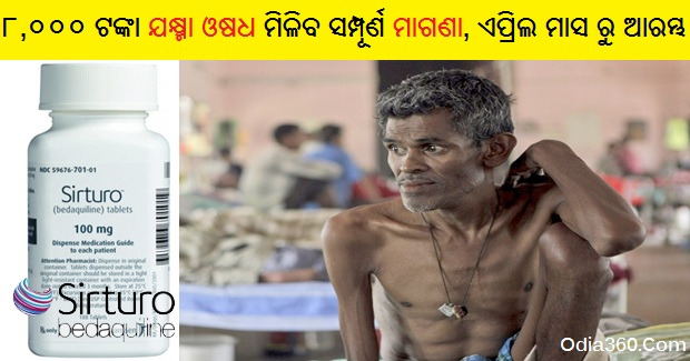 8,000 Rs Bedaquiline T.B. medicine free from april month in odisha