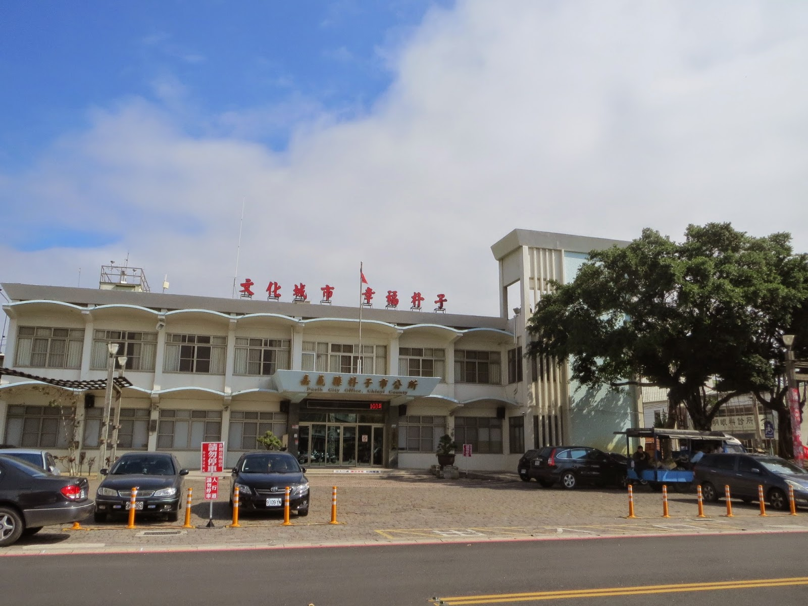 樸子郡@生活圈: 即將四遷的衙門--------街役場市公所