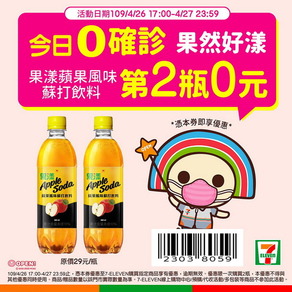 7-11統一超商優惠,歡慶台灣0確診4/26-4/27限定果漾蘋果第二瓶0元