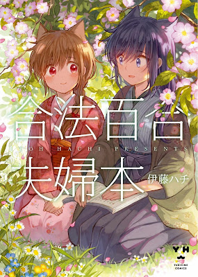 合法百合夫婦本 raw zip dl