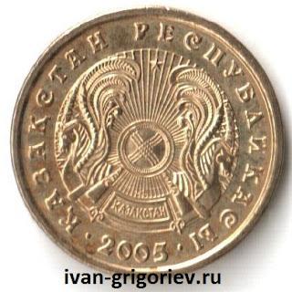 монета Казахстана - 2 тенге 2005 года