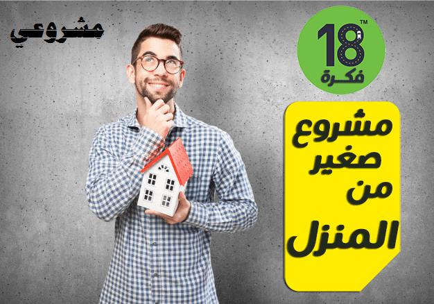 دراسه جدوي فكرة مشروع صغير ناجح ومربح للرجال والبنات في المنزل 2019