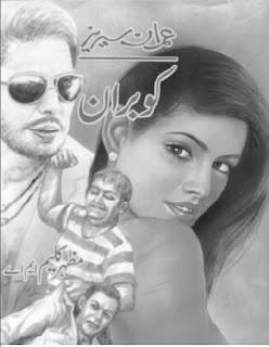 Cobran Imran Series By Mazhar Kaleem M.A