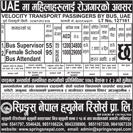 Jobs For Nepali In U.A.E, Free Visa & Free Ticket Salary -Rs.34,800/