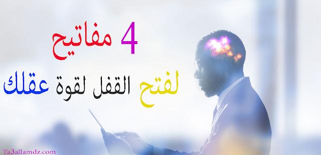 4 مفاتيح لفتح القفل لقوة عقلك