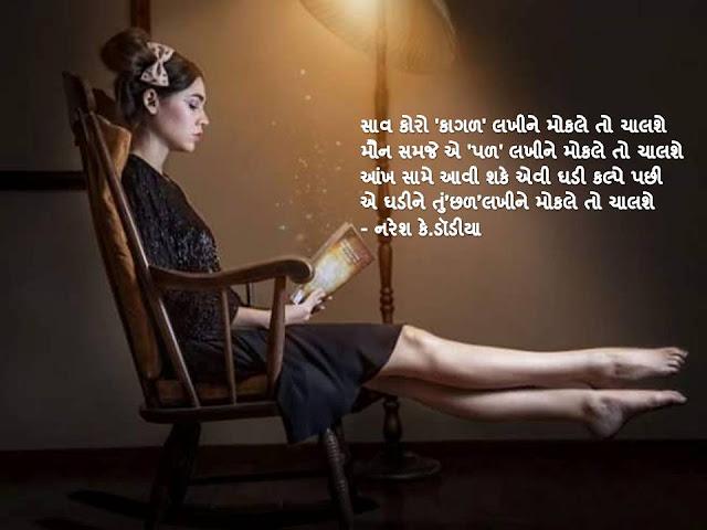 साव कोरो 'कागळ' लखीने मोकले तो चालशे Gujarati Muktak By Naresh K. Dodia